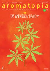 アロマトピア(aromatopia)  (No.155)