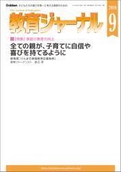 教育ジャーナル 2019年9月号Lite版(第1特集)