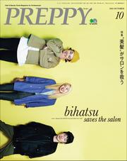 PREPPY(プレッピー) (2019年10月号)