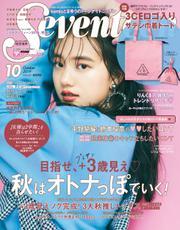 Seventeen (セブンティーン) 2019年10月号