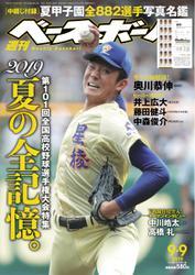 週刊ベースボール (2019年9/9号)