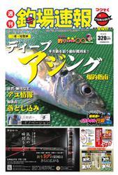 週刊 釣場速報 関西版 (2019/09/06号)
