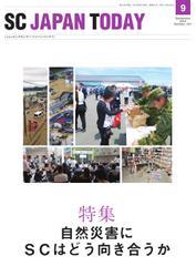 SC JAPAN TODAY(エスシージャパントゥデイ) (2019年9月号)