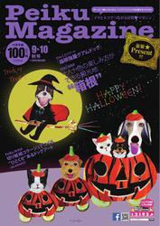 Peiku Magazine(ペイクマガジン) (97号)