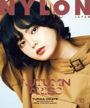 NYLON JAPAN 2019年10月号