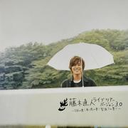 藤木直人オフィシャル・ツアーパンフレット【デジタル版】コンプリートセット