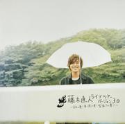 藤木直人『Naohito Fujiki Live Tour ver 3.0 ~日本の夏! 渡り鳥の夏! 緊張?の夏!!~』オフィシャル・ツアーパンフレット【デジタル版】