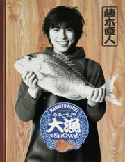 藤木直人『Naohito Fujiki Live Tour ver 5.0 ~今年こそっ!?大漁でSHOW!!~』オフィシャル・ツアーパンフレット【デジタル版】