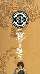 藤木直人『Naohito Fujiki Live Tour ver 5.1 ~夏歌ウ者ハ冬泣ク~』オフィシャル・ツアーパンフレット【デジタル版】
