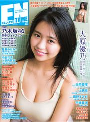 ENTAME (エンタメ) (2019年10月号)