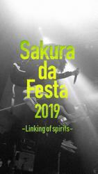 【デジタル限定】桜田通写真集「Sakura da Festa ~Linking of spirits~」