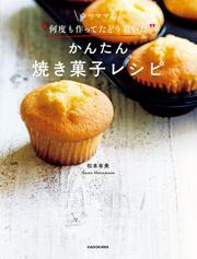 """ゆーママの""""何度も作ってたどり着いた""""かんたん焼き菓子レシピ"""