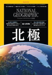 ナショナル ジオグラフィック日本版 (2019年9月号)