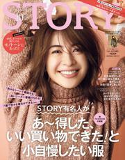 STORY(ストーリィ) (2019年10月号)