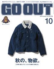 GO OUT(ゴーアウト) (VOL.120)