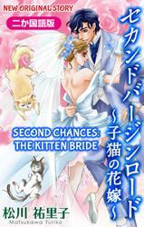 【二か国語版】Love Silky セカンドバージンロード~子猫の花嫁~