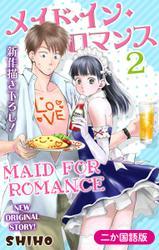 【二か国語版】Love Jossie メイド・イン・ロマンス