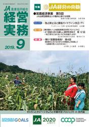 農業協同組合経営実務 (9月号)