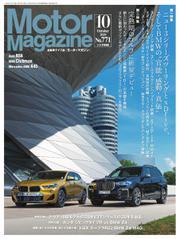 Motor Magazine(モーターマガジン) (2019/10)