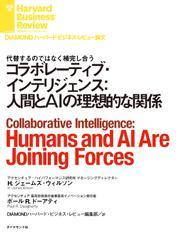 コラボレーティブ・インテリジェンス:人間とAIの理想的な関係
