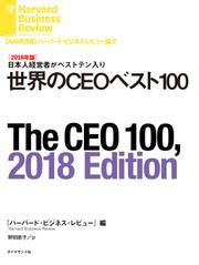 【2018年版】世界のCEOベスト100
