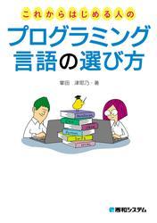 これからはじめる人のプログラミング言語の選び方