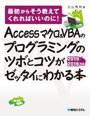 Accessマクロ&VBAのプログラミングのツボとコツがゼッタイにわかる本 2019/2016対応