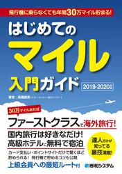 飛行機に乗らなくても年間30万マイル貯まる! はじめてのマイル入門ガイド 2019-2020年版