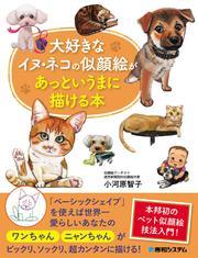 大好きなイヌ・ネコの似顔絵があっというまに描ける本