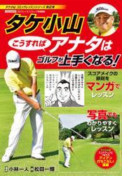 タケ小山 こうすればアナタはゴルフが上手くなる!