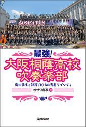 最強!大阪桐蔭高校吹奏楽部 梅田先生と部員170名の青春ラプソディ