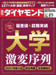 週刊ダイヤモンド (2019年9/7号)