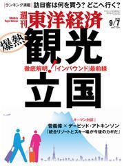 週刊東洋経済 (2019年9/7号)