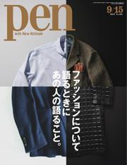 Pen(ペン) (2019年9/15号)