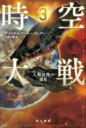 時空大戦 3 人類最後の惑星