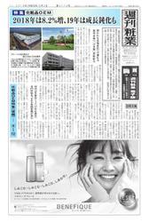 週刊粧業 (第3174号)