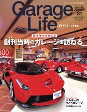 Garage Life(ガレージライフ) (Vol.81)