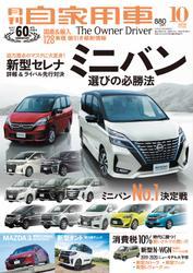 月刊 自家用車 (2019年10月号)