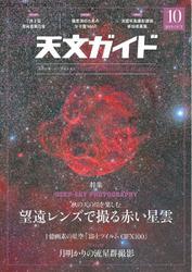 天文ガイド (2019年10月号)