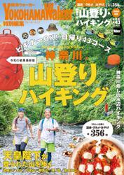 神奈川の山登り&ハイキング 令和の絶景最新版