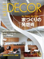 ELLE DECOR(エルデコ)  (2019年10月号)