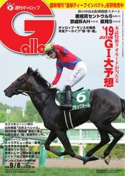 週刊Gallop(ギャロップ) (9月8日号)