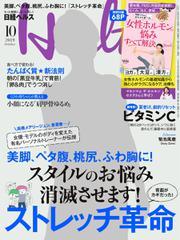 日経ヘルス (2019年10月号)