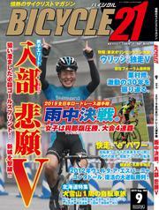 BICYCLE21 2019年9月号