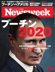 ニューズウィーク日本版 (2019年9/10号)