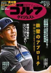 週刊ゴルフダイジェスト (2019/9/17号)