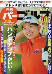 週刊 パーゴルフ (2019/9/17号)