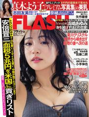 FLASH(フラッシュ) (9/17号)