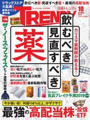 日経トレンディ (TRENDY) (2019年10月号)