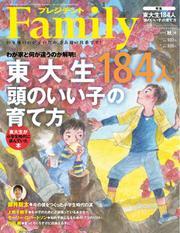 プレジデントファミリー(PRESIDENT Family) (2019年秋号)